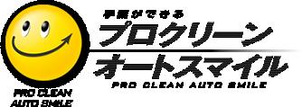有限会社プロクリーンオートスマイル | 山形県山形市 車検 修理 板金 塗装 カークリーニング